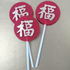 Chinese Good Luck Lollipop Mold, 5 Cavity